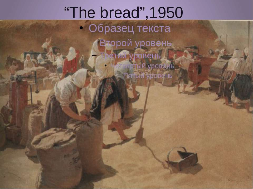 """The bread"",1950"