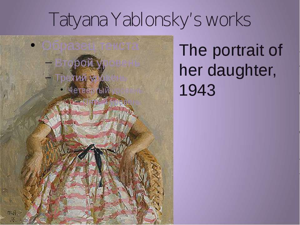 Tatyana Yablonsky's works The portrait of her daughter, 1943