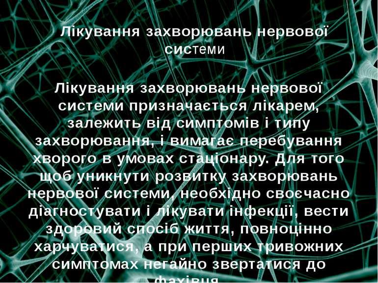 Лікування захворювань нервової системи Лікування захворювань нервової системи...