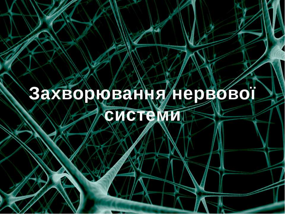 Захворювання нервової системи