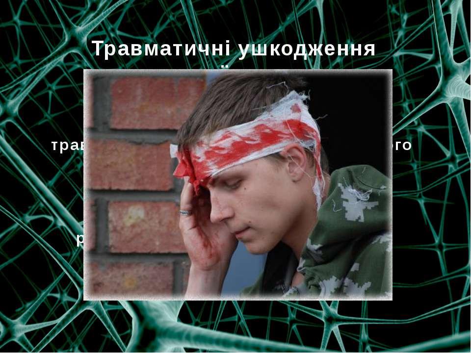 Травматичні ушкодження нервової системи  головний боль, нудота, блювота, роз...