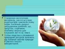 Створення синтетичних матеріалів, синтез штучних радіонуклідів зумовили появу...