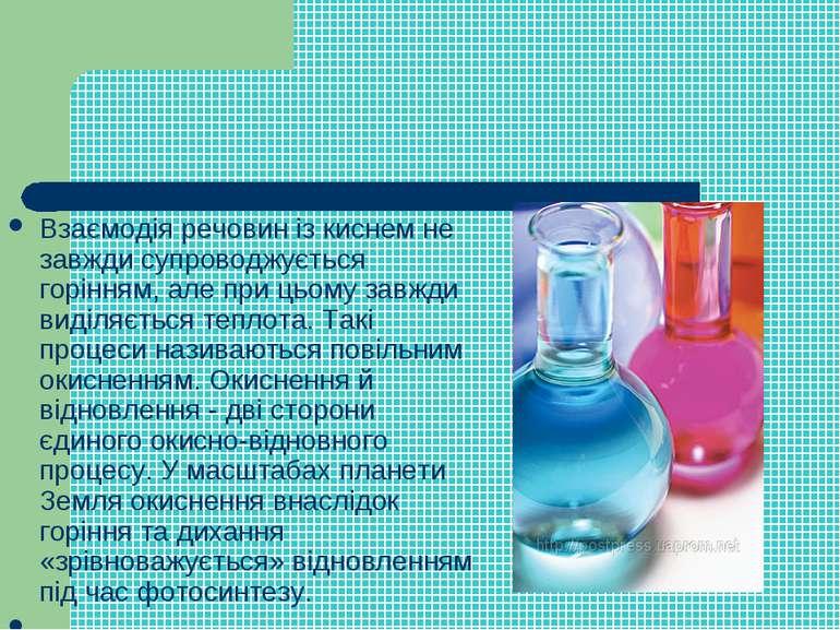 Взаємодія речовин із киснем не завжди супроводжується горінням, але при цьому...
