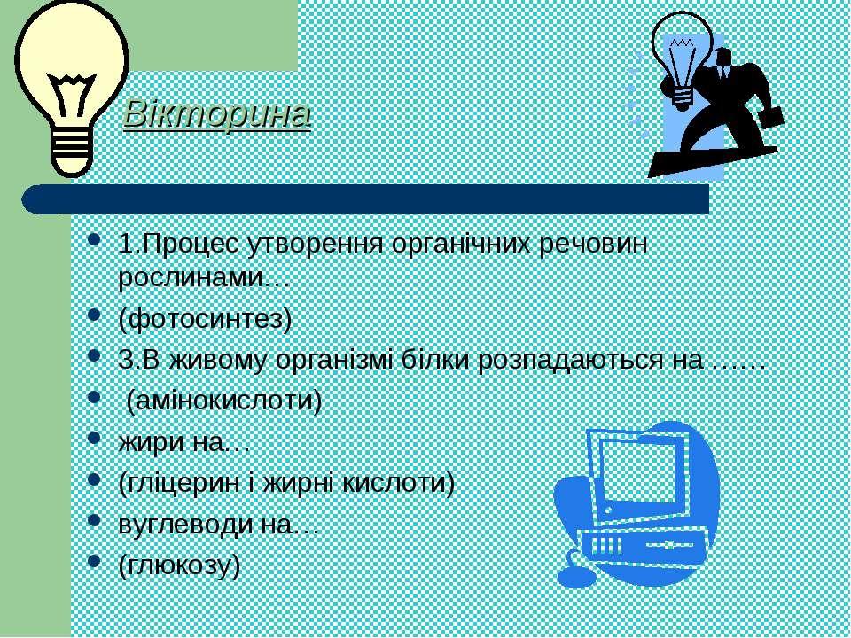 Вікторина 1.Процес утворення органічних речовин рослинами… (фотосинтез) 3.В ж...