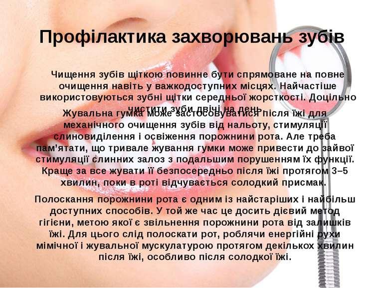 Профілактика захворювань зубів Чищення зубівщіткою повинне бути спрямоване н...