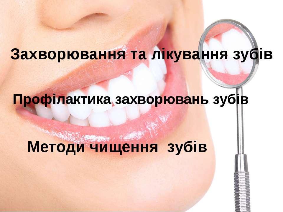 Захворювання та лікування зубів Профілактика захворювань зубів Методи чищення...