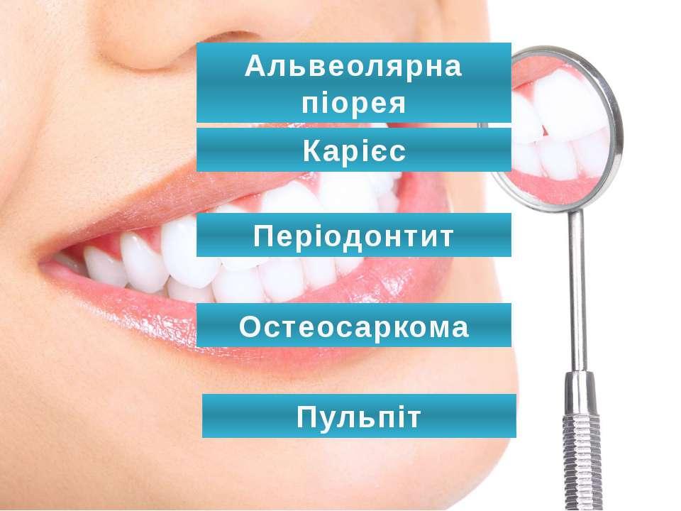 Альвеолярна піорея Карієс Періодонтит Остеосаркома Пульпіт