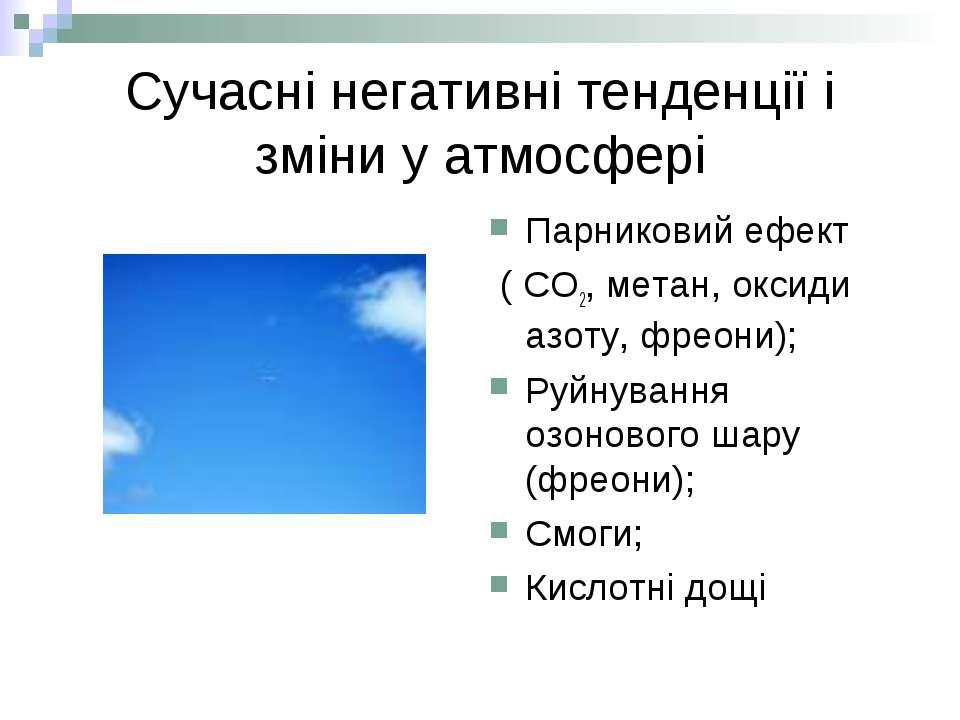 Сучасні негативні тенденції і зміни у атмосфері Парниковий ефект ( СО2, метан...