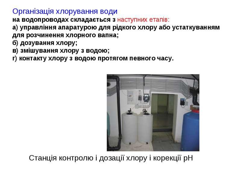 Станція контролю і дозації хлору і корекції рН Організація хлорування води н...