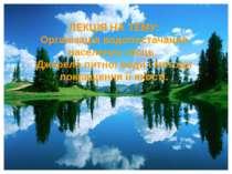 ЛЕКЦІЯ НА ТЕМУ: Організація водопостачання населених місць. Джерела питної во...