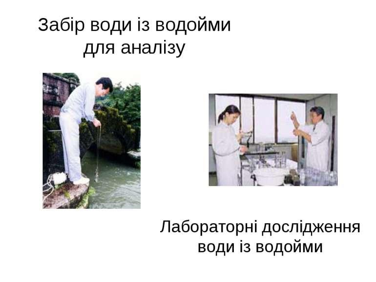 Забір води із водойми для аналізу Лабораторні дослідження води із водойми