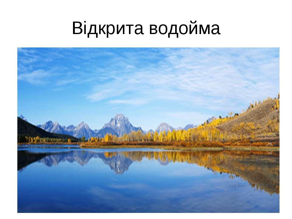 Відкрита водойма