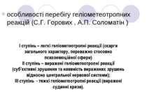 особливості перебігу геліометеотропних реакцій (С.Г. Горових , А.П. Соломатін...
