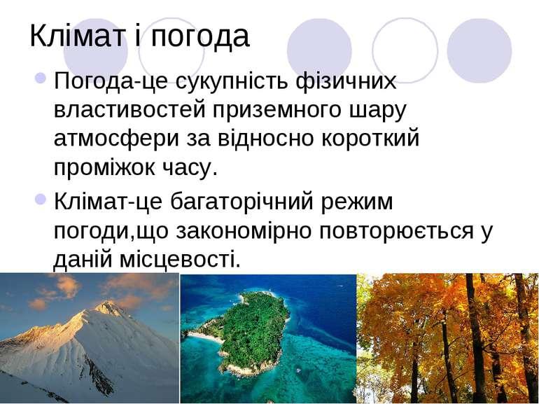 Клімат і погода Погода-це сукупність фізичних властивостей приземного шару ат...
