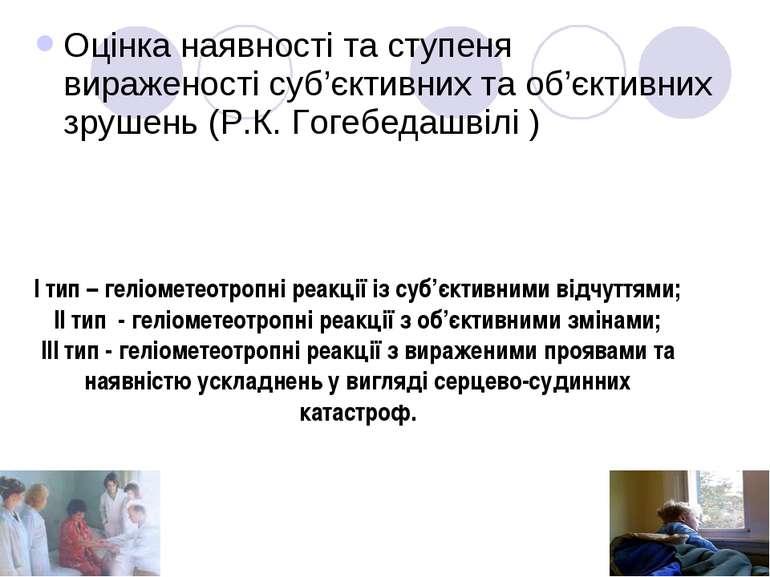 Оцінка наявності та ступеня вираженості суб'єктивних та об'єктивних зрушень (...