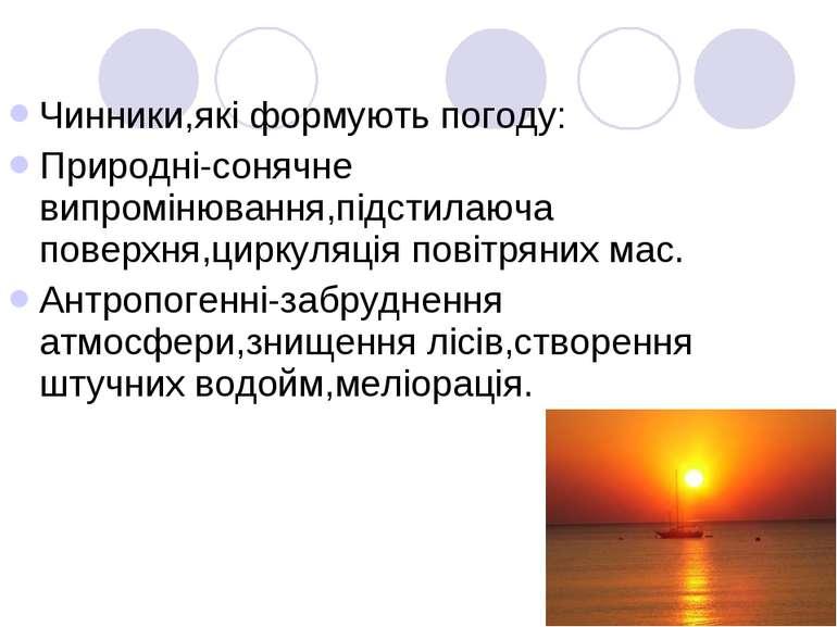 Чинники,які формують погоду: Природні-сонячне випромінювання,підстилаюча пове...