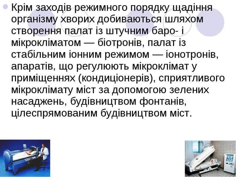 Крім заходів режимного порядку щадіння організму хворих добиваються шляхом ст...