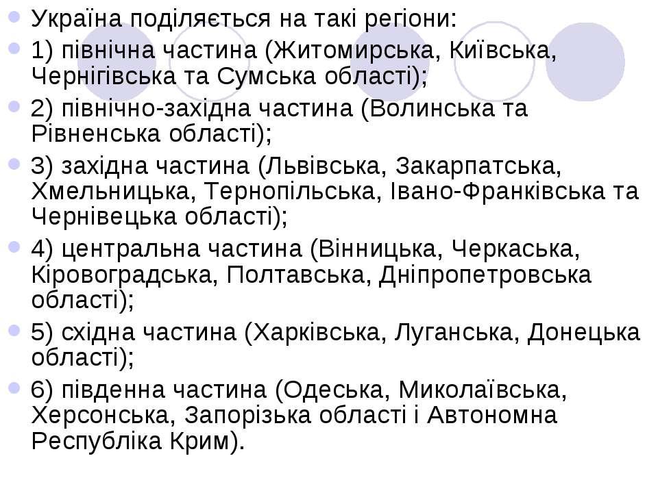 Україна поділяється на такі регіони: 1) північна частина (Житомирська, Київсь...