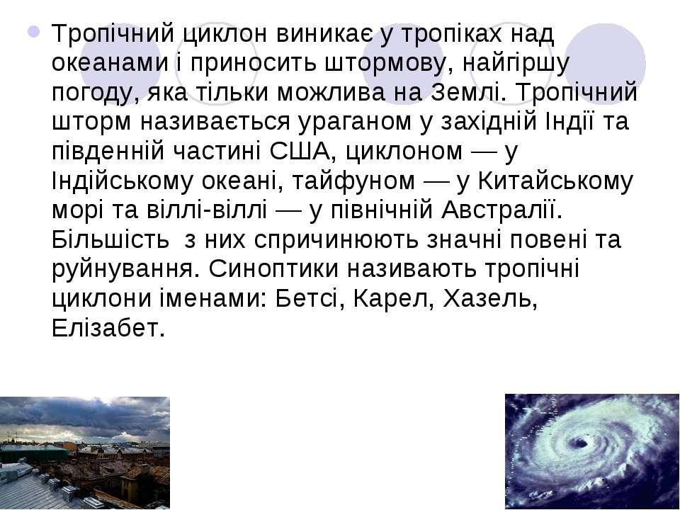 Тропічний циклон виникає у тропіках над океанами і приносить штормову, найгір...