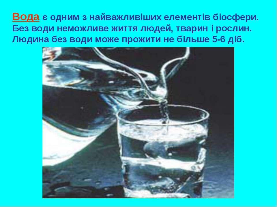 Вода є одним з найважливіших елементів біосфери. Без води неможливе життя люд...
