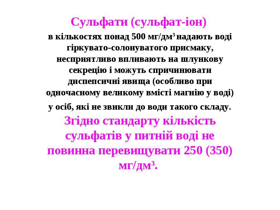 Сульфати (сульфат-іон) в кількостях понад 500 мг/дм3 надають воді гіркувато-с...