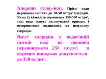 Хлориди (хлор-іон). Прісні води переважно містять до 30-50 мг/дм3 хлоридів. Я...