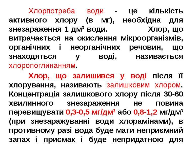 Хлорпотреба води - це кількість активного хлору (в мг), необхідна для знезара...