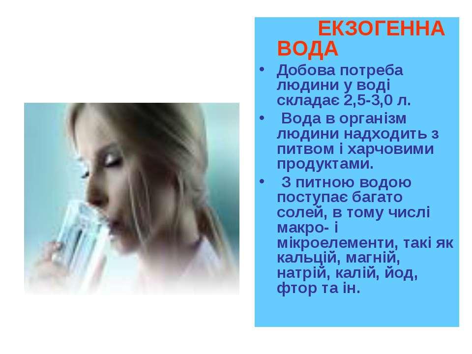 ЕКЗОГЕННА ВОДА Добова потреба людини у воді складає 2,5-3,0 л. Вода в організ...