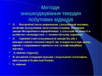 Методи знешкоджування твердих побутових відходів 1) біотермічні (поля за...