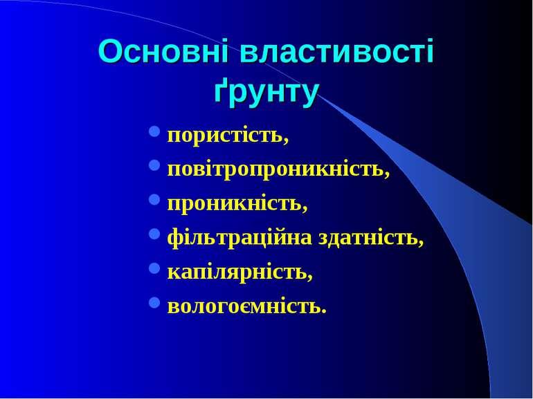 Основні властивості ґрунту пористість, повітропроникність, проникність, фільт...