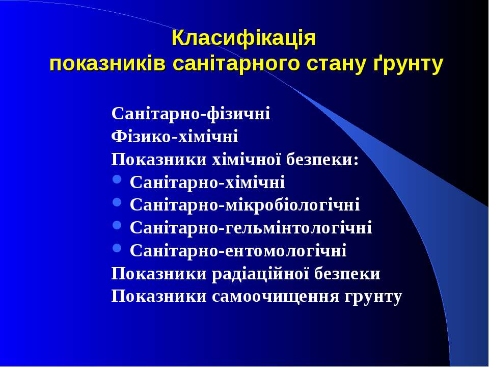 Класифікація показників санітарного стану ґрунту Санітарно-фізичні Фізико-хім...