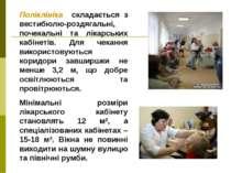 Поліклініка складається з вестибюлю-роздягальні, почекальні та лікарських каб...