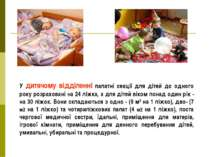 У дитячому відділенні палатні секції для дітей до одного року розраховані на ...
