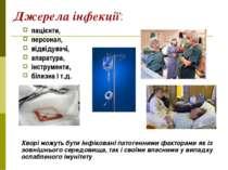 Джерела інфекції: пацієнти, персонал, відвідувачі, апаратура, інструменти, бі...
