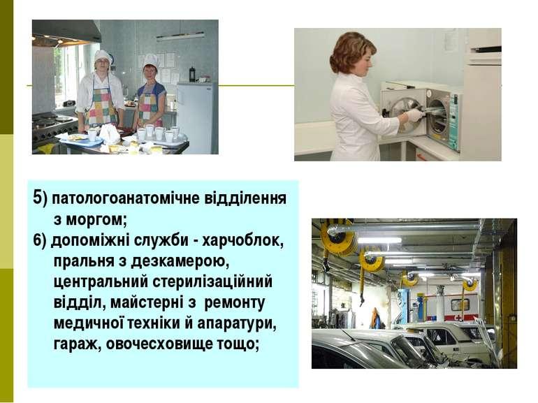 5) патологоанатомічне відділення з моргом; 6) допоміжні служби - харчоблок, п...