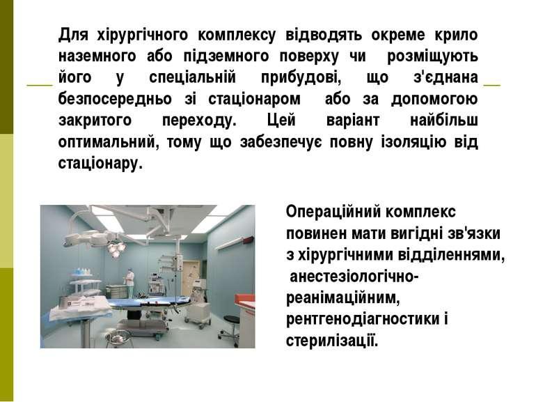 Для хірургічного комплексу відводять окреме крило наземного або підземного по...