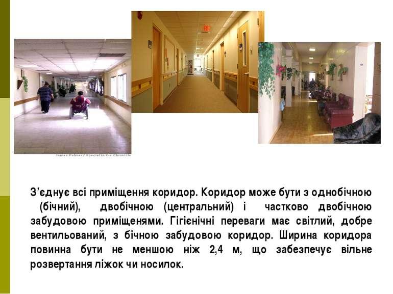 З'єднує всі приміщення коридор. Коридор може бути з однобічною (бічний), двоб...