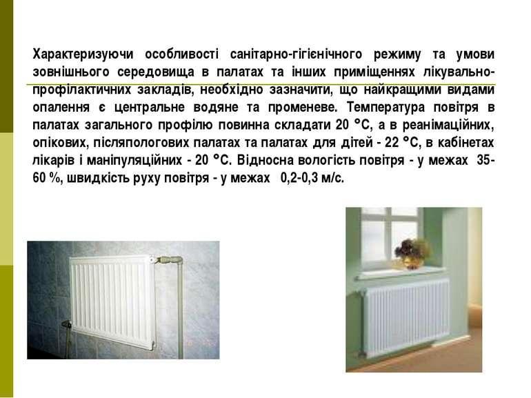 Характеризуючи особливості санітарно-гігієнічного режиму та умови зовнішнього...