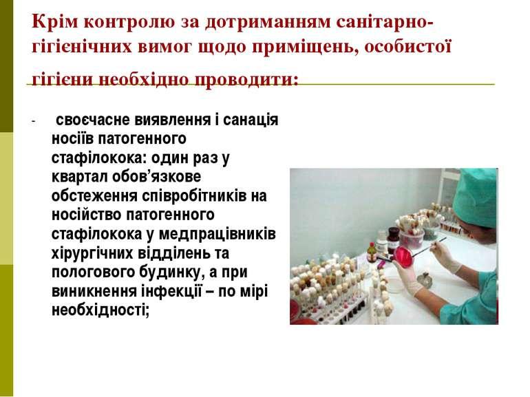 Крім контролю за дотриманням санітарно-гігієнічних вимог щодо приміщень, особ...