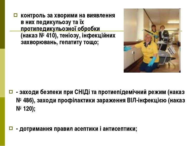 - заходи безпеки при СНІДі та протиепідемічний режим (наказ № 486), заходи пр...