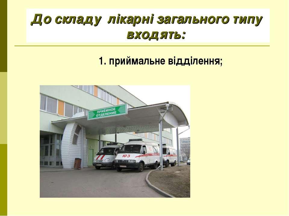 До складу лікарні загального типу входять: 1. приймальне відділення;