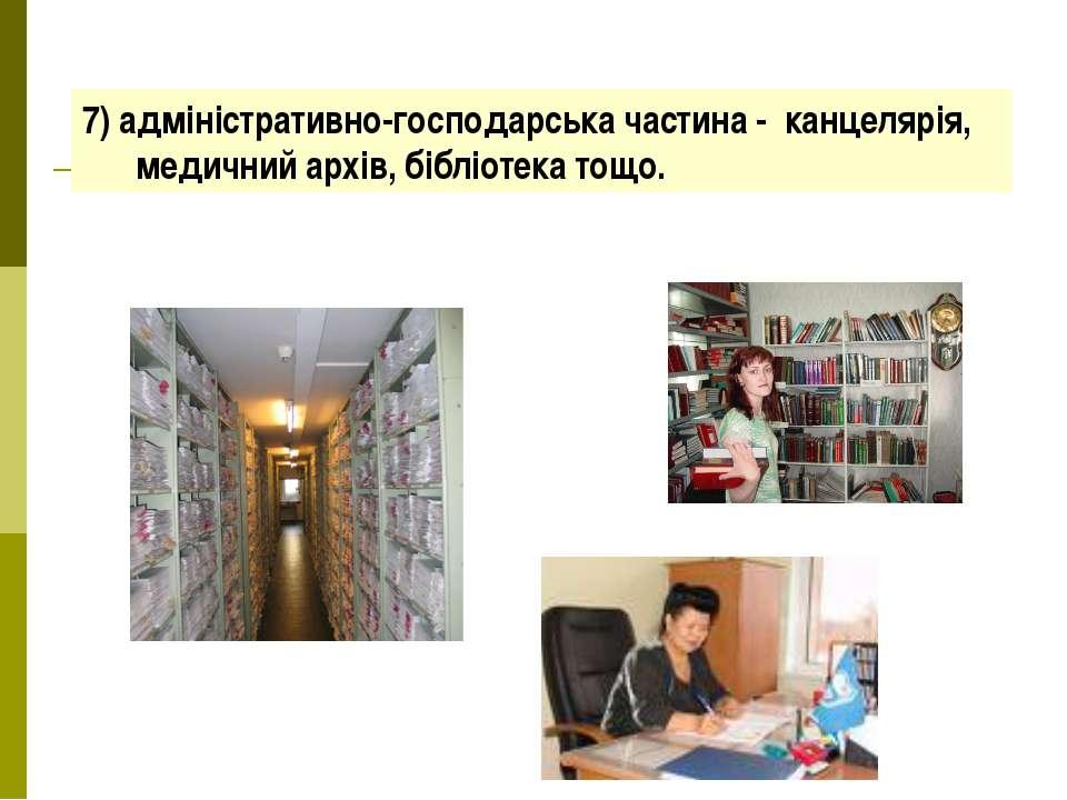 7) адміністративно-господарська частина - канцелярія, медичний архів, бібліот...