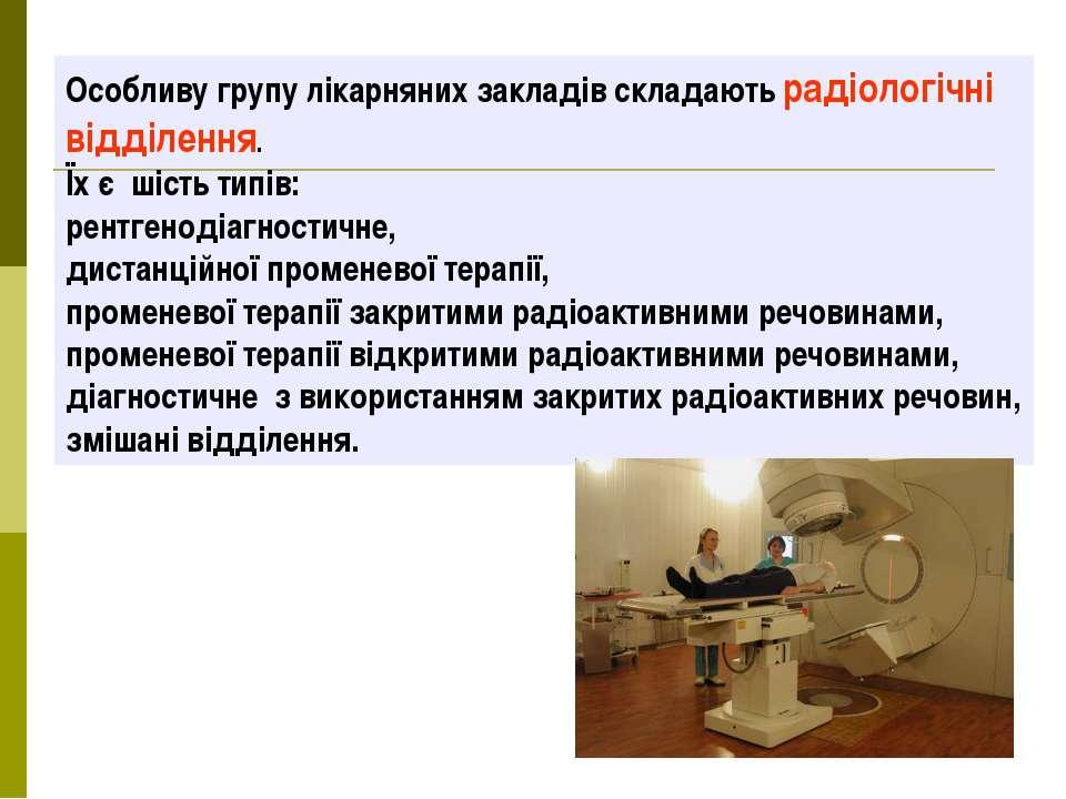 Особливу групу лікарняних закладів складають радіологічні відділення. Їх є ші...