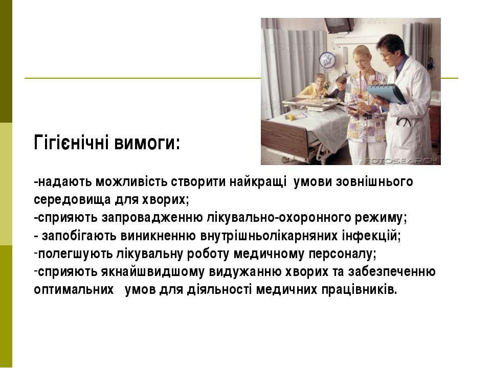 Гігієнічні вимоги: -надають можливість створити найкращі умови зовнішнього се...