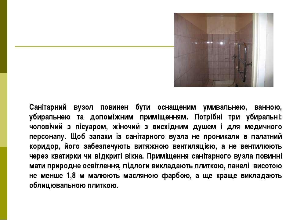 Санітарний вузол повинен бути оснащеним умивальнею, ванною, убиральнею та доп...