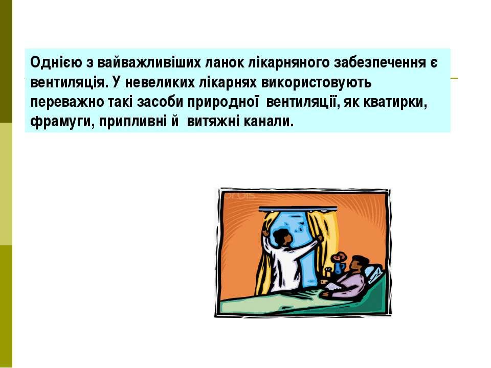 Однією з вайважливіших ланок лікарняного забезпечення є вентиляція. У невелик...