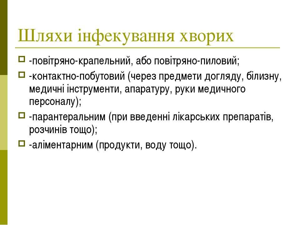 Шляхи інфекування хворих -повітряно-крапельний, або повітряно-пиловий; -конта...