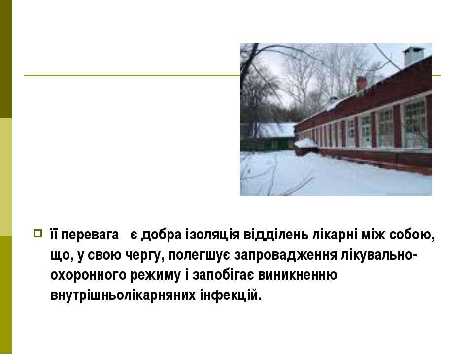 її перевага є добра ізоляція відділень лікарні між собою, що, у свою чергу, п...