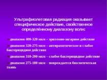 Ультрафиолетовая радиация оказывает специфическое действие, свойственное опре...