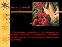 Раціональне харчування – таке харчування, що забезпечує постійність внутрішнь...